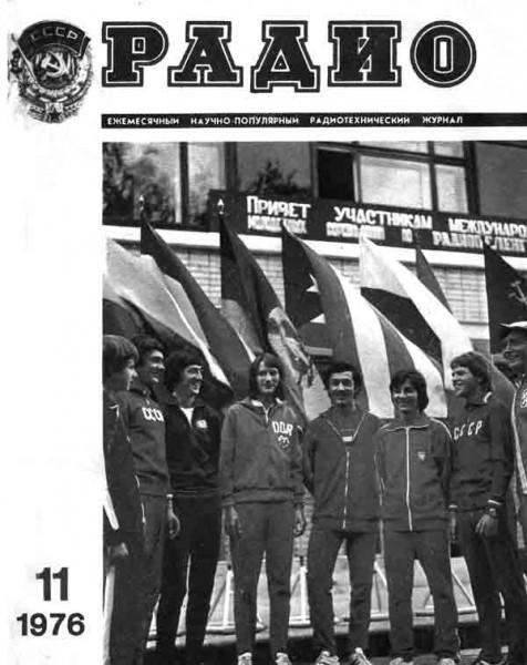 журнал Радио 1976 №11