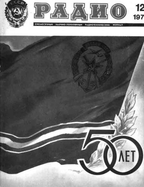 журнал Радио 1976 №12