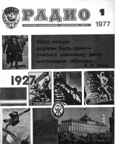 журнал Радио 1977 №1