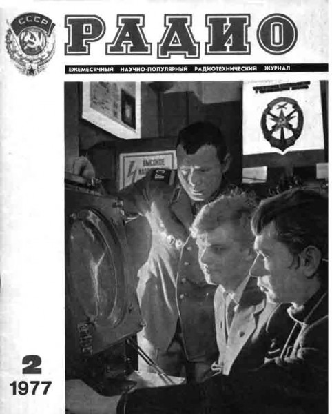 журнал Радио 1977 №2
