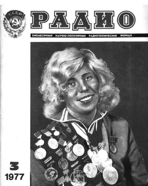 журнал Радио 1977 №3