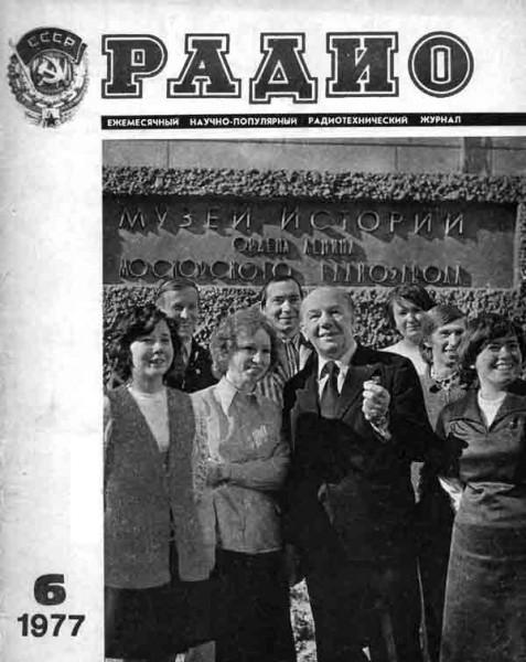 журнал Радио 1977 №6