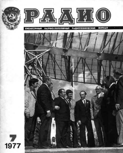 журнал Радио 1977 №7