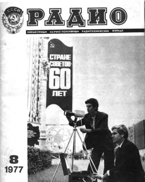 журнал Радио 1977 №8