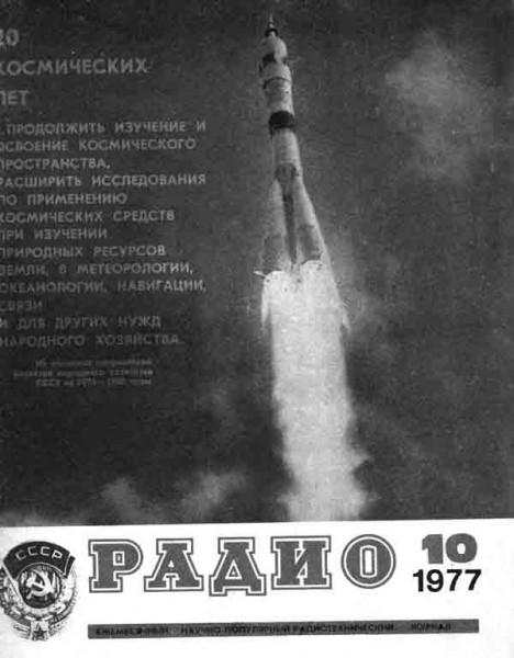 журнал Радио 1977 №10