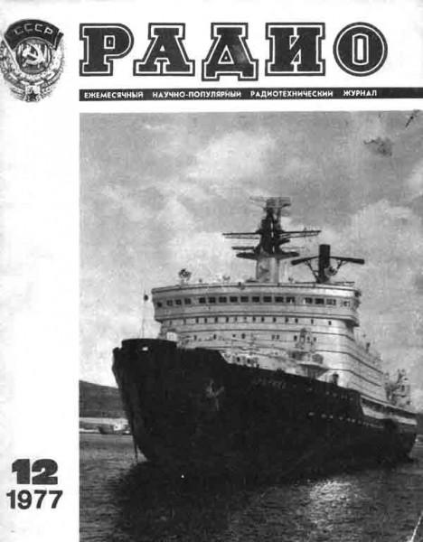 журнал Радио 1977 №12