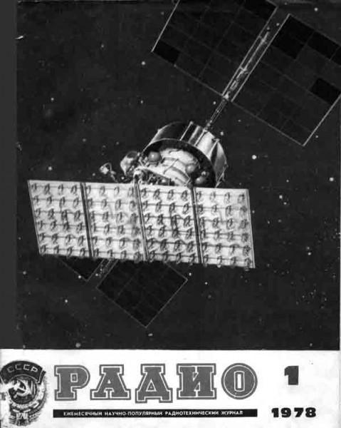 журнал Радио 1978 №1