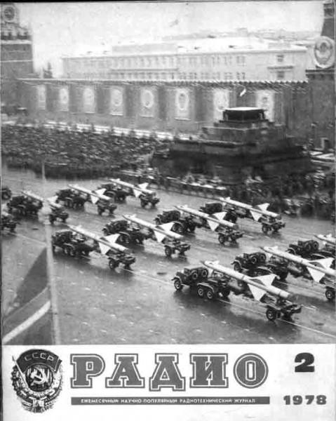 журнал Радио 1978 №2