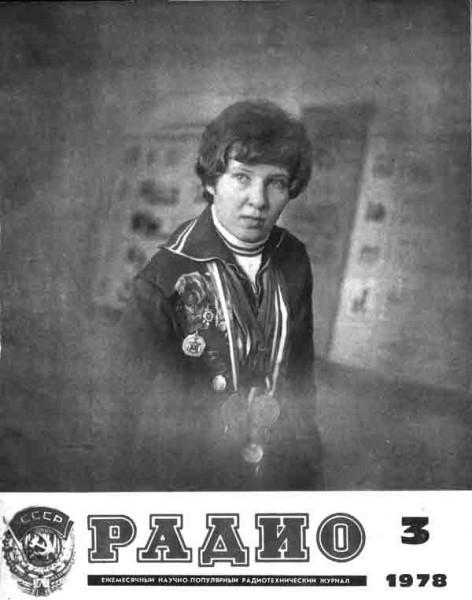журнал Радио 1978 №3