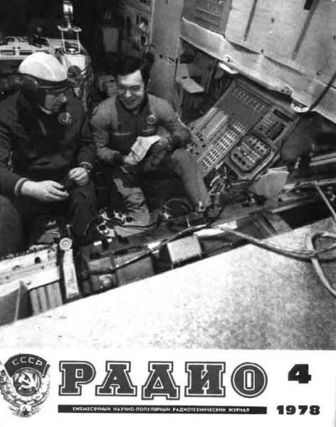 журнал Радио 1978 №4