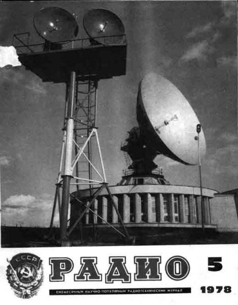 журнал Радио 1978 №5