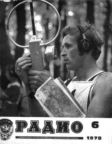 журнал Радио 1978 №6