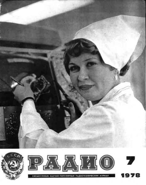 журнал Радио 1978 №7