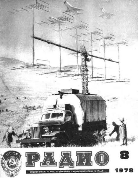 журнал Радио 1978 №8