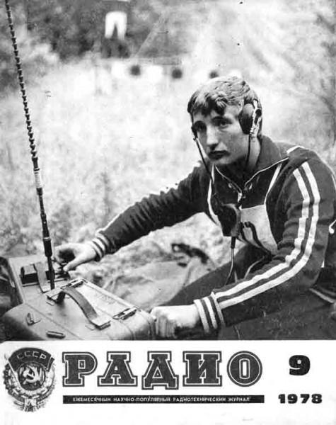 журнал Радио 1978 №9