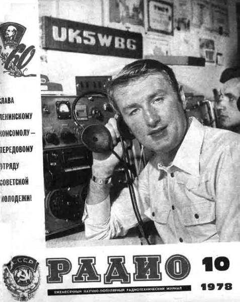 журнал Радио 1978 №10