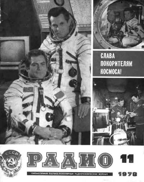 журнал Радио 1978 №11