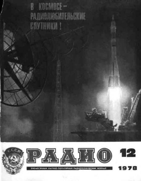 журнал Радио 1978 №12