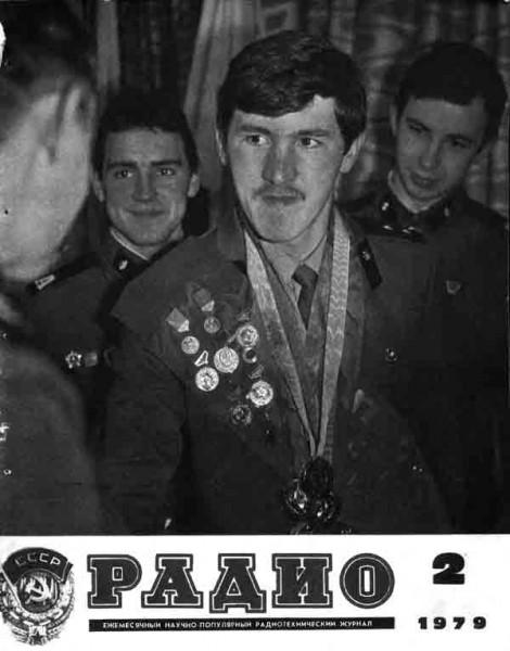 журнал Радио 1979 №2