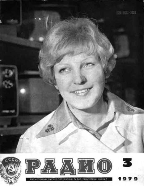 журнал Радио 1979 №3