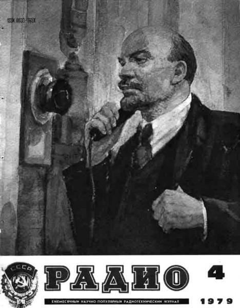журнал Радио 1979 №4