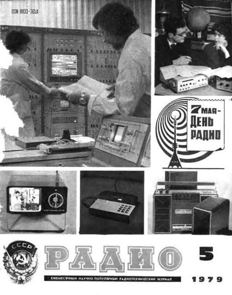 журнал Радио 1979 №5