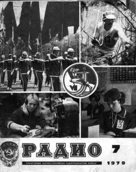 журнал Радио 1979 №7