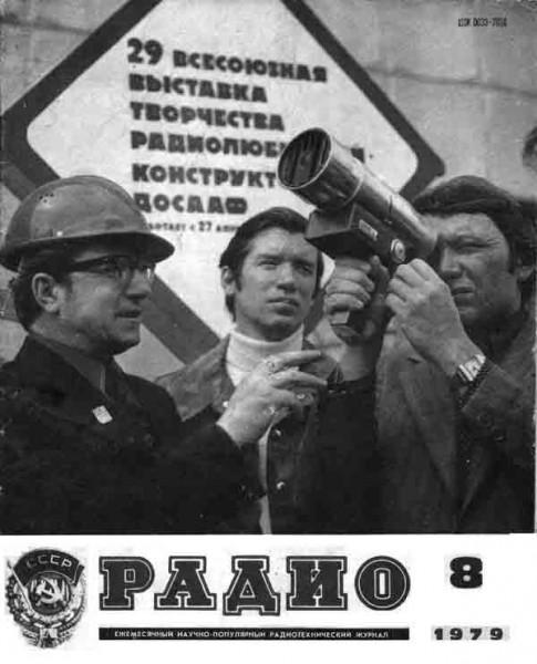 журнал Радио 1979 №8