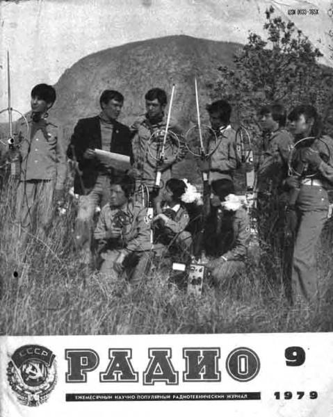 журнал Радио 1979 №9