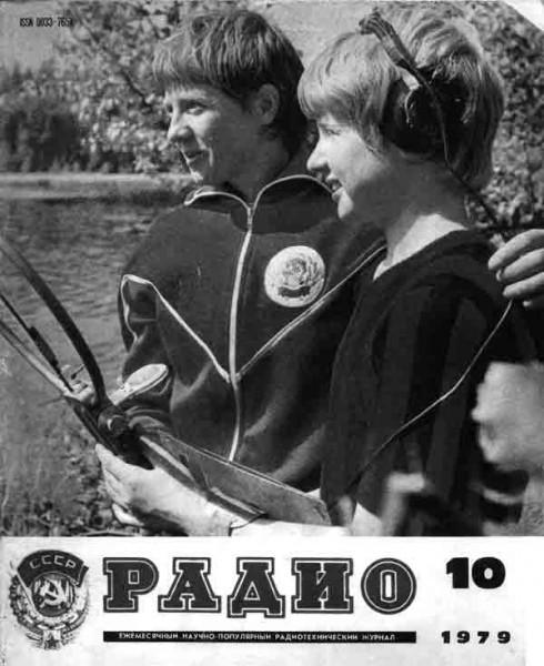 журнал Радио 1979 №10