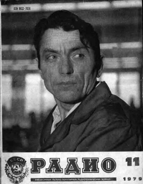 урнал Радио 1979 №11