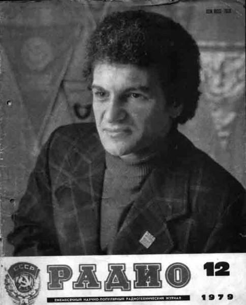 журнал Радио 1979 №12