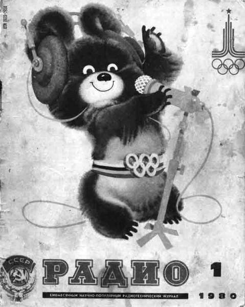 журнал Радио 1980 №1