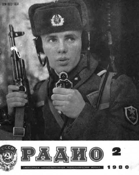 """Журнал """"Радио"""" 1980 №2"""