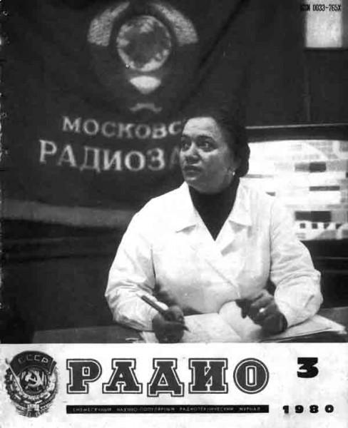 журнал Радио 1980 №3