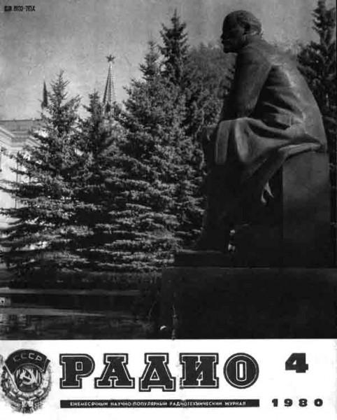 журнал Радио 1980 №4