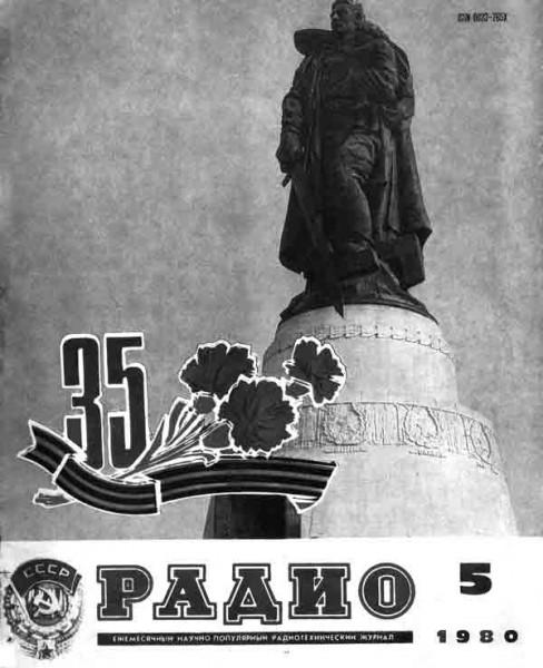 журнал Радио 1980 №5
