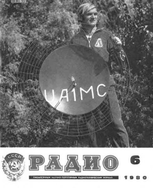 журнал Радио 1980 №6