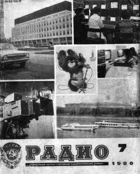 журнал Радио 1980 №7