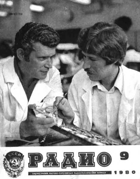 журнал Радио 1980 №9
