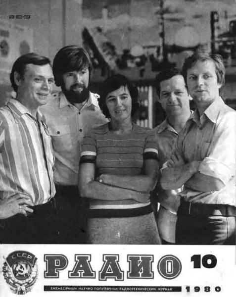 журнал Радио 1980 №10