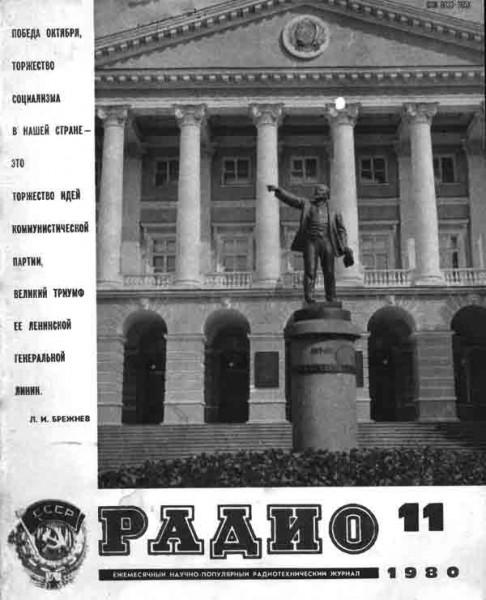 журнал Радио 1980 №11