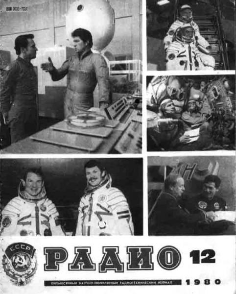 журнал Радио 1980 №12