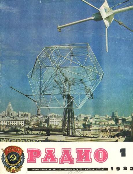 журнал Радио 1982 №1
