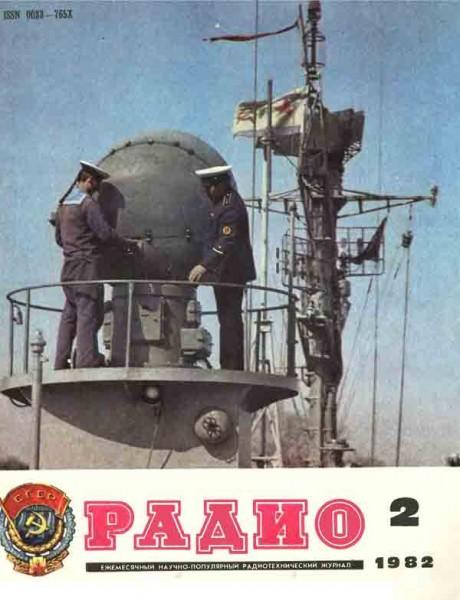 журнал Радио 1982 №2