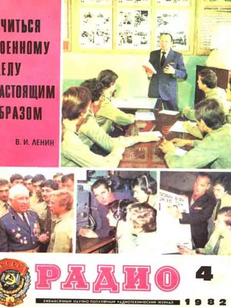 журнал Радио 1982 №4