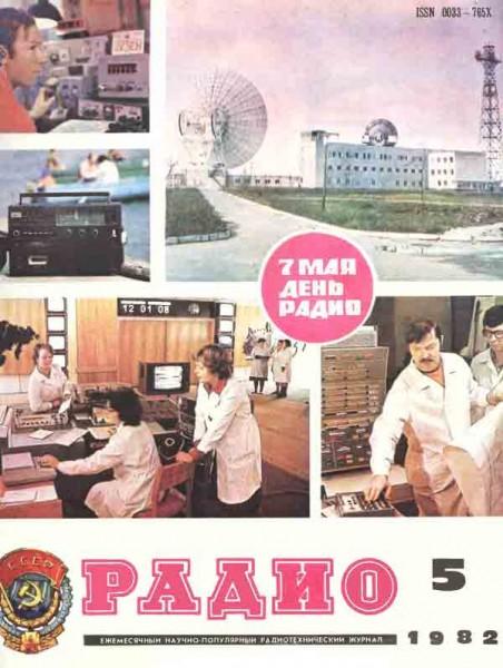 журнал Радио 1982 №5