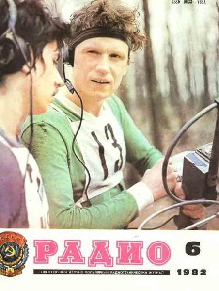 журнал Радио 1982 №6