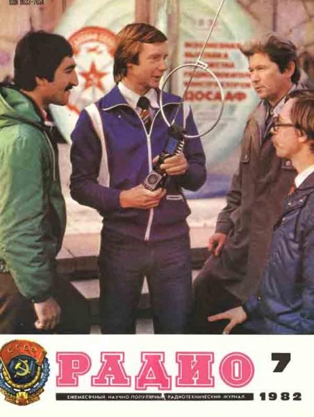 журнал Радио 1982 №7