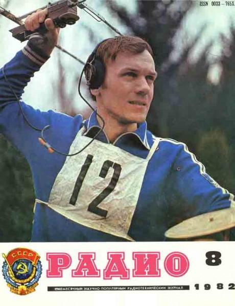 журнал Радио 1982 №8